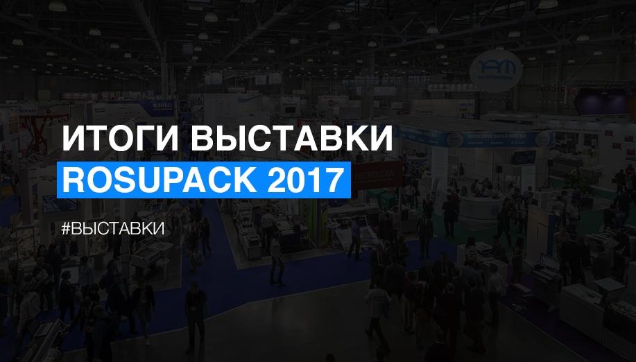 Итоги выставки RosUpack 2017 - фото