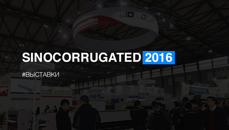 SinoCorrugated 2016 - фото