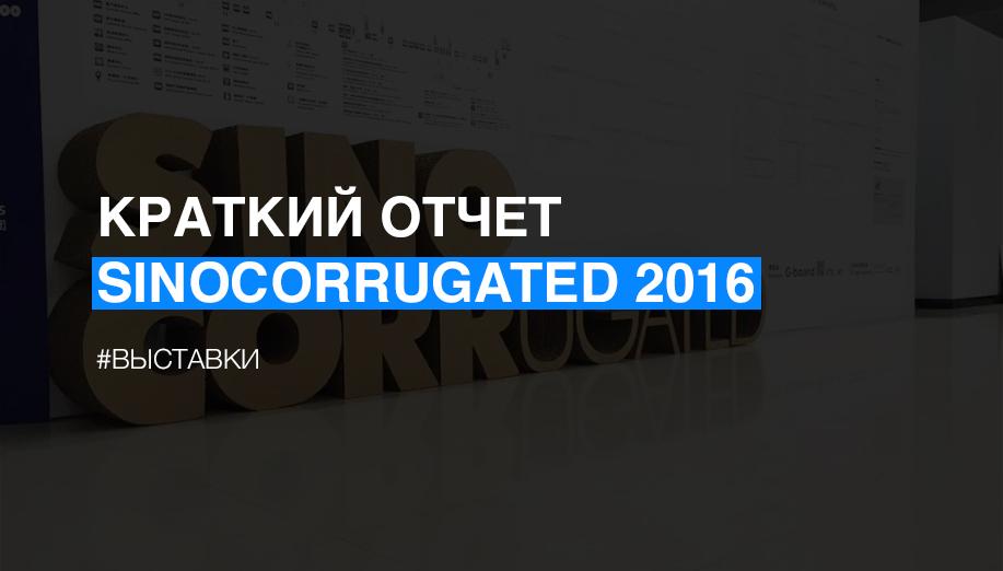 Краткий отчет SinoCorrugated South 2016 - фото