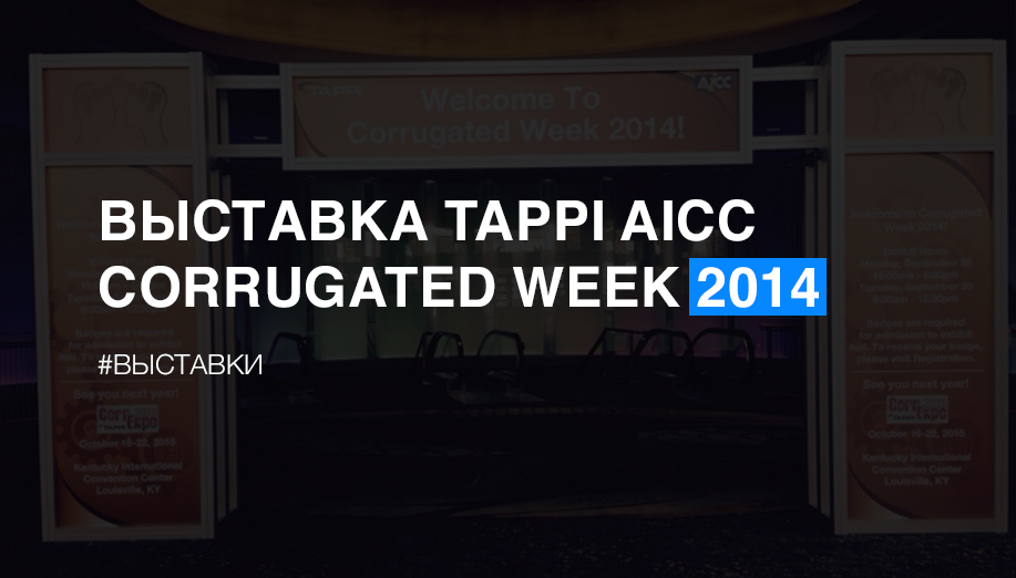 Выставка TAPPI AICC Corrugated Week 2014 - фото