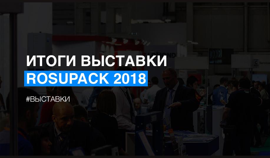 Итоги выставки RosUpack 2018 - фото