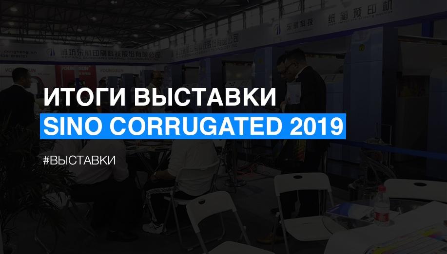Итоги выставки SINO Corrugated Expo 2019 - фото