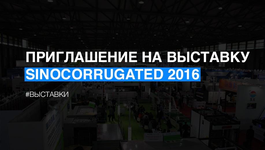 Приглашение на выставку SinoCorrugated 2016 - фото