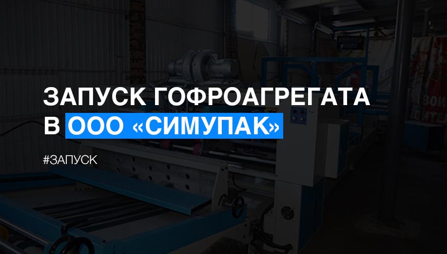 Запуск гофроагрегата в ООО «СимУпак» - фото