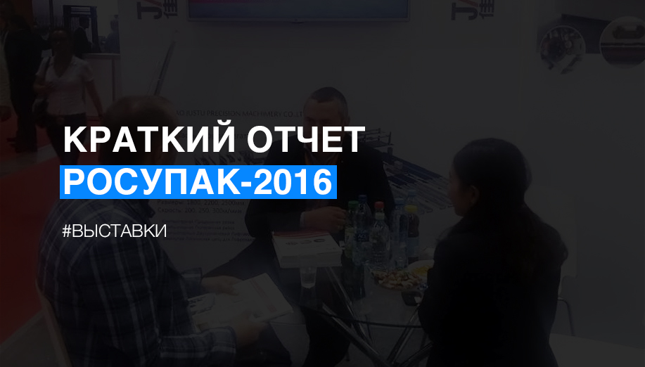 Краткий отчет РОСУПАК-2016 - фото