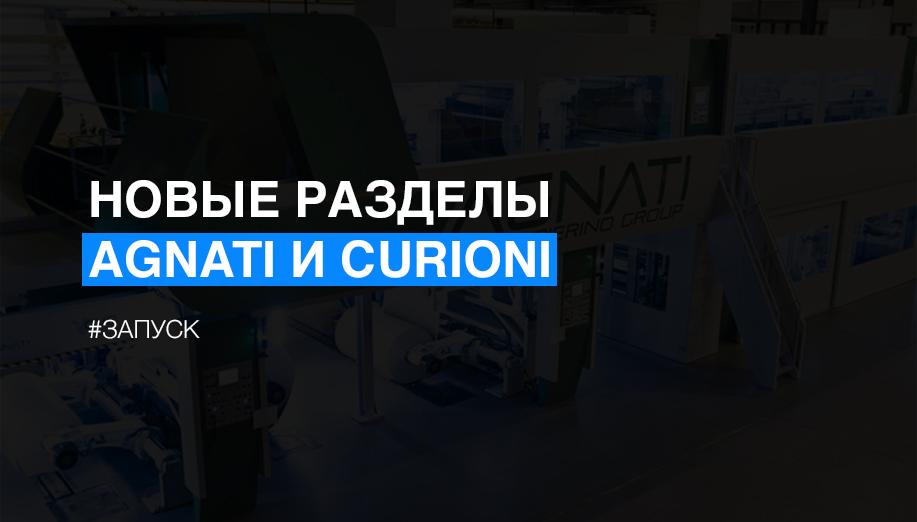 Новые разделы Agnati и Curioni - фото