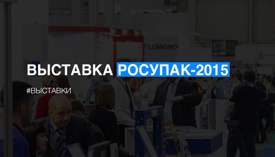 Выставка РОСУПАК-2015 - фото