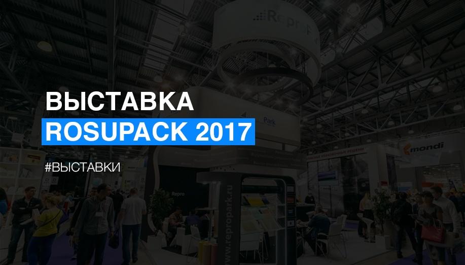 Выставка RosUpack 2017 - фото