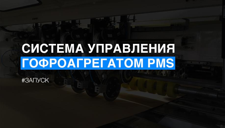 Система управления гофроагрегатом PMS - фото