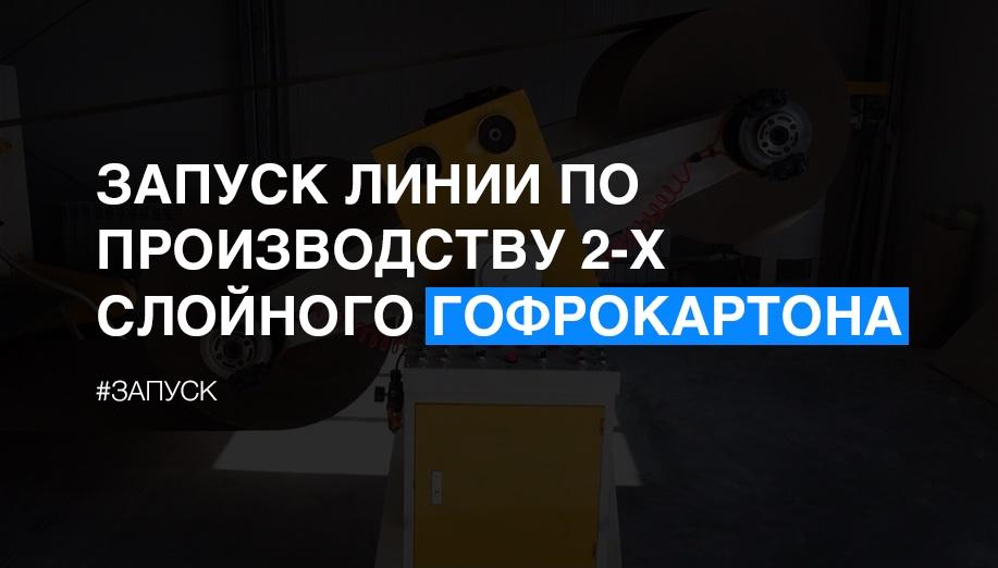 Запуск линии по производству 2-х слойного гофрокартона - фото