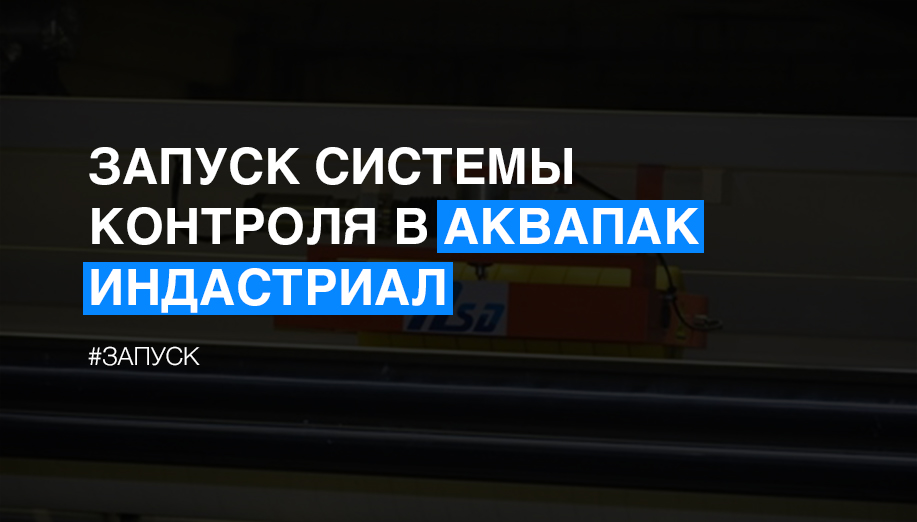 Запуск системы контроля в ООО «Аквапак Индастриал» - фото