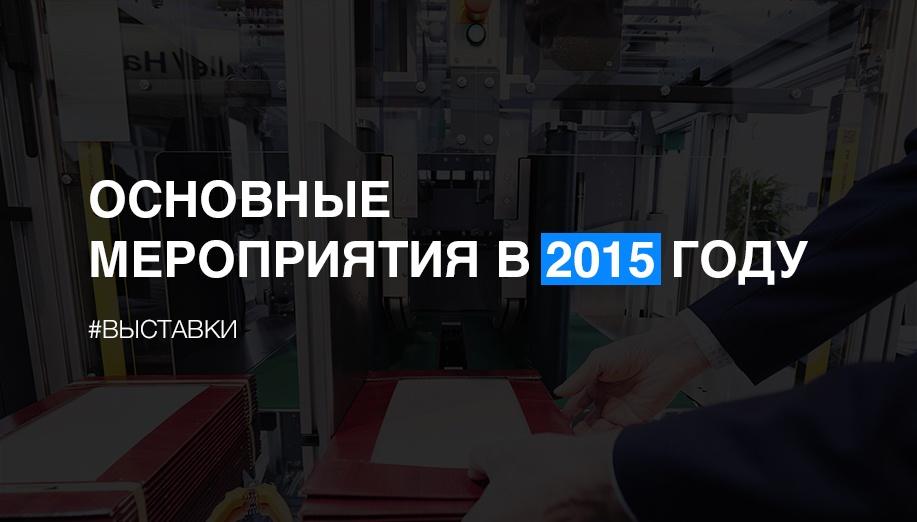 Основные мероприятия в 2015 году - фото
